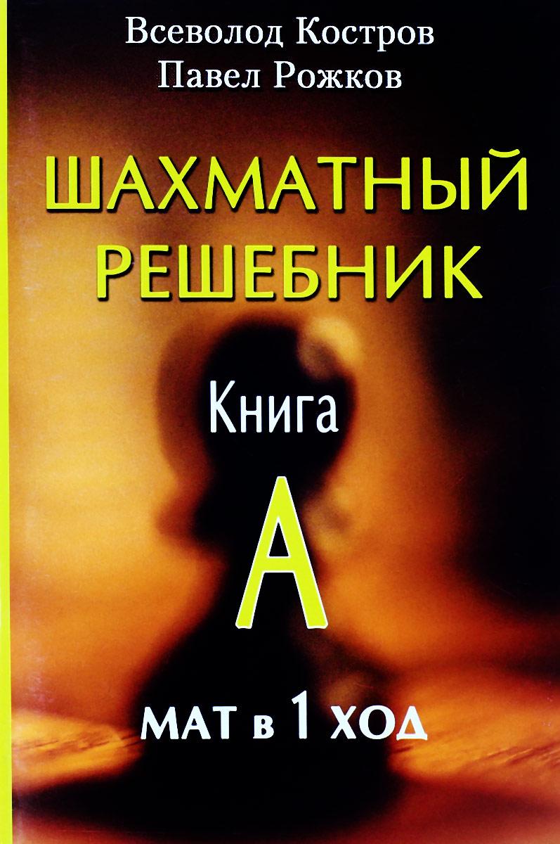 Шахматный решебник. Книга А. Мат в 1 ход. Всеволод Костров, Павел Рожков