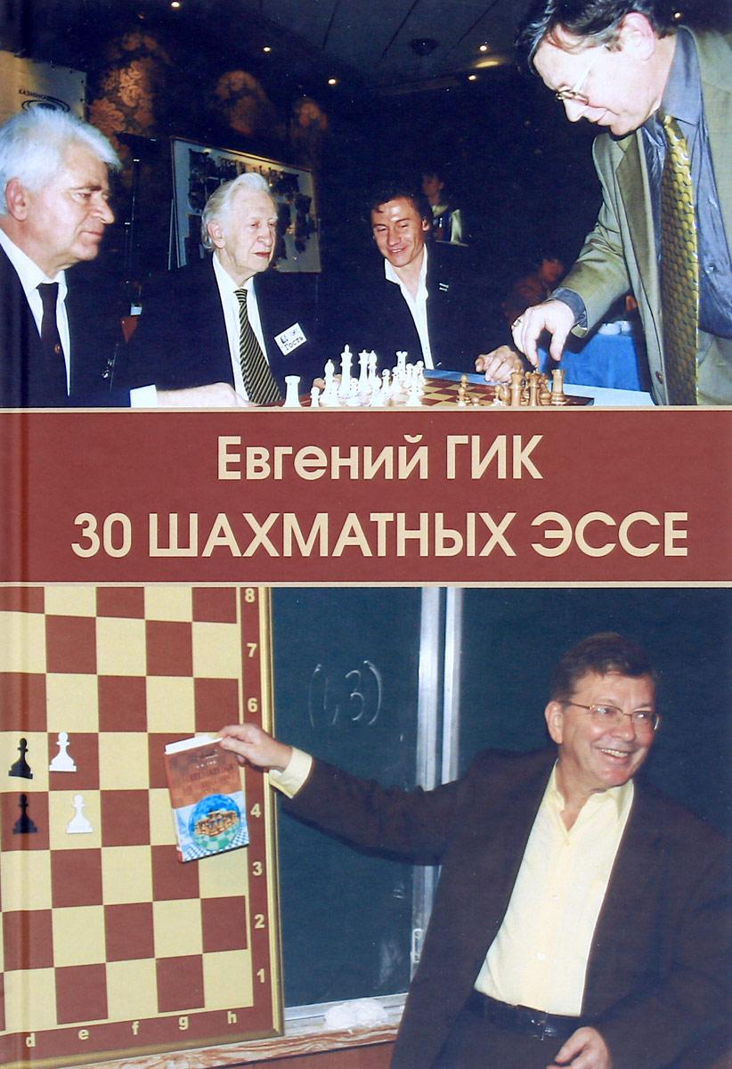 30 шахматных эссе. Евгений Гик