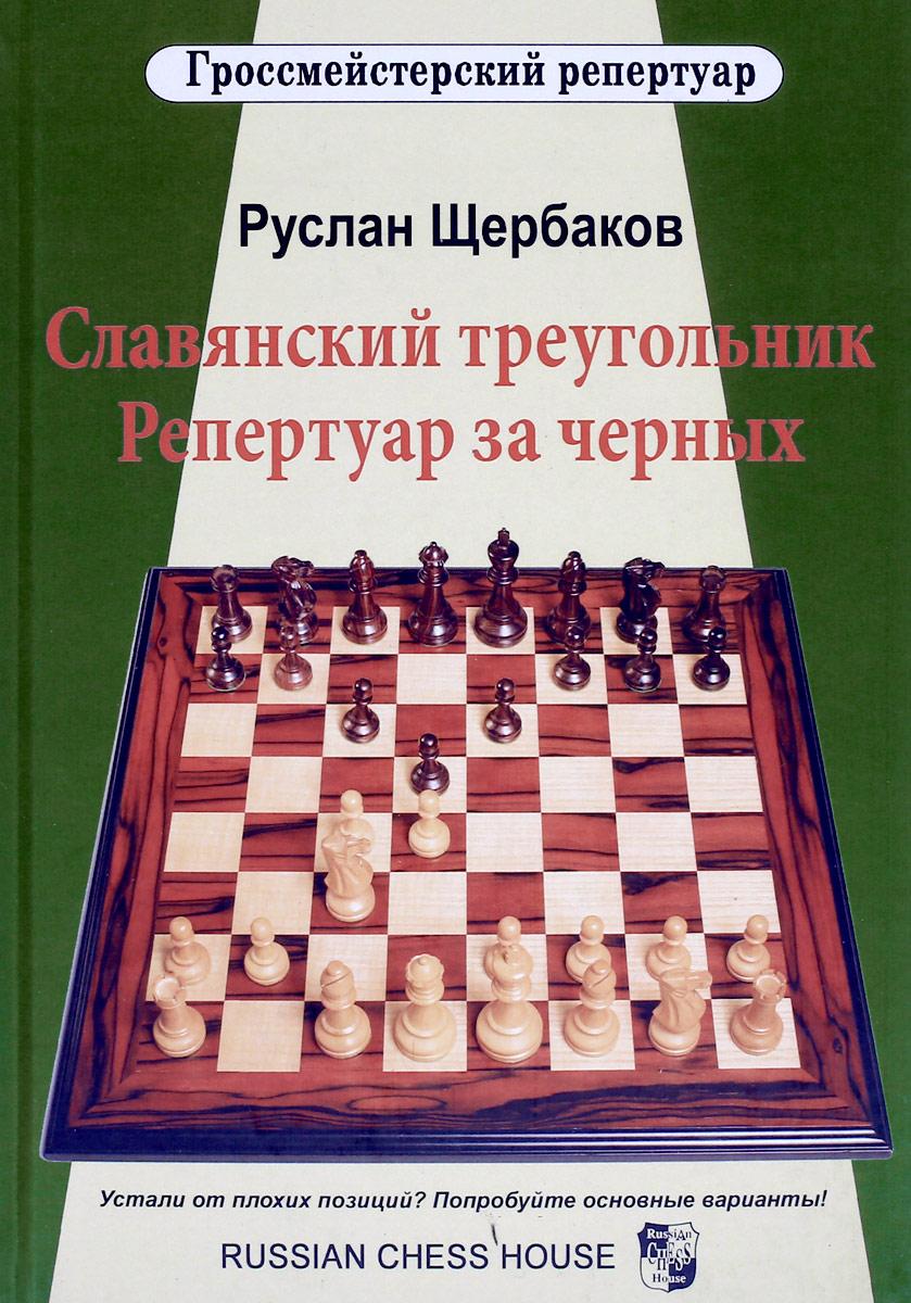 Славянский треугольник. Репертуар за черных. Руслан Щербаков