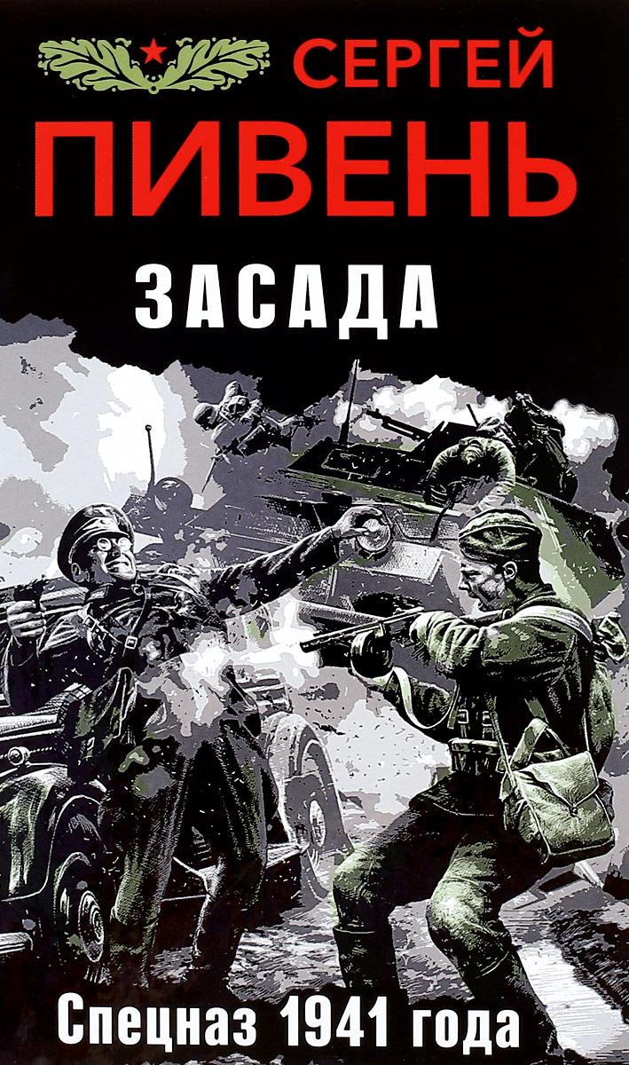 Сергей Пивень Засада. Спецназ 1941 года пять кругов ада красная армия в котлах