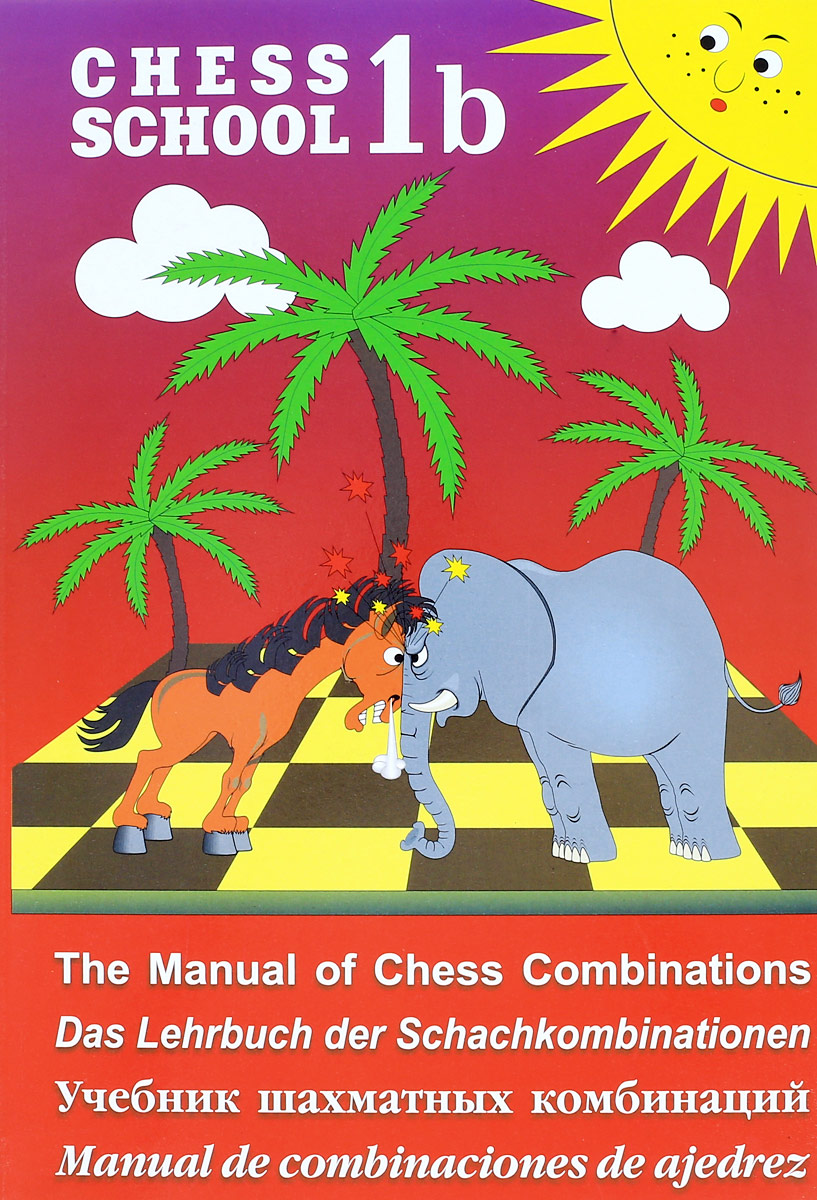 Chess School 1b: The Manual of Chess Combination / Das Lehrbuch der Schachkombinationen / Manual de combinaciones de ajedrez / Учебник шахматных комбинаций. Том 1b. Сергей Иващенко