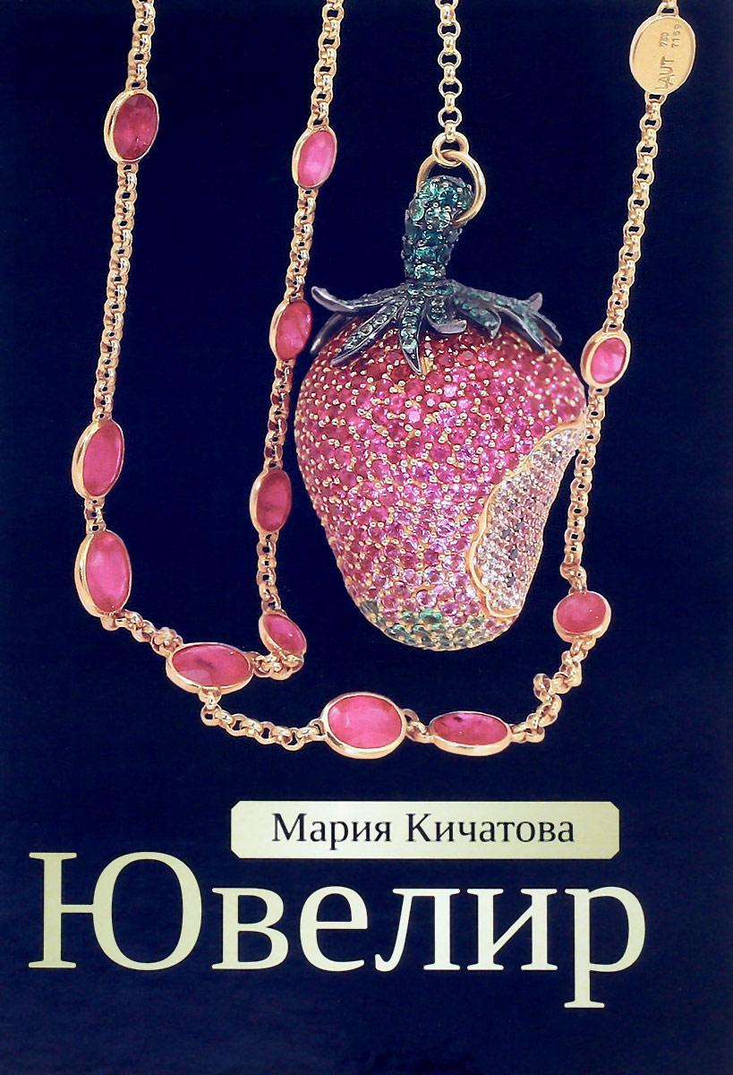 Мария Кичатова Ювелир уильям уокер аткинсон сила мысли в бизнесе и жизни классические секреты успеха