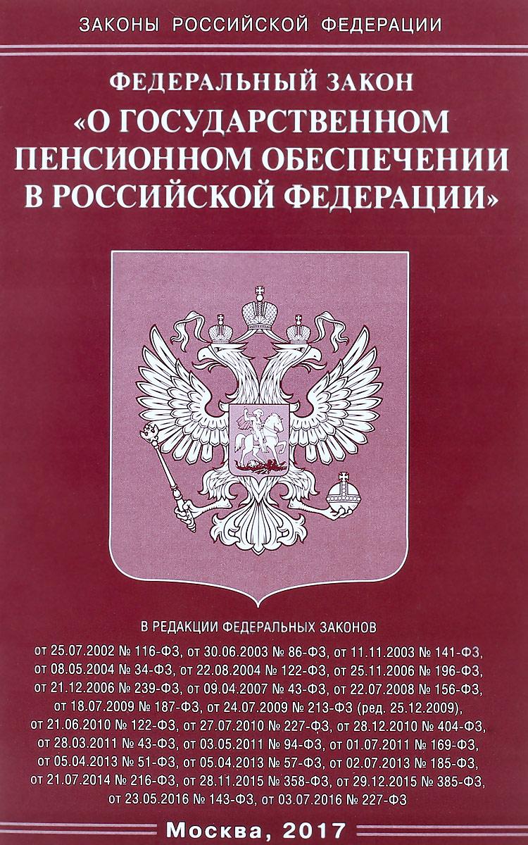 Федеральный закон О государственном пенсионном обеспечении в Российской Федерации ISBN: 978-5-370-04135-8