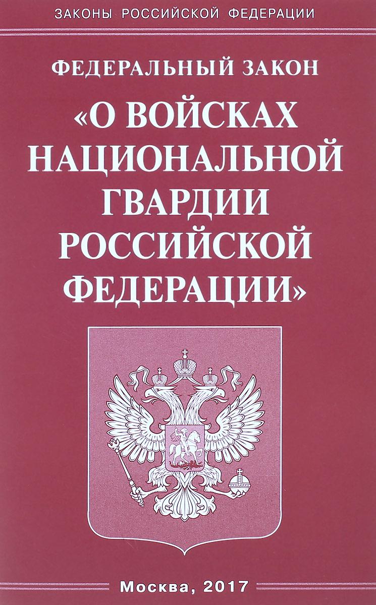 цена на Федеральный закон «О войсках национальной гвардии Российской Федерации»