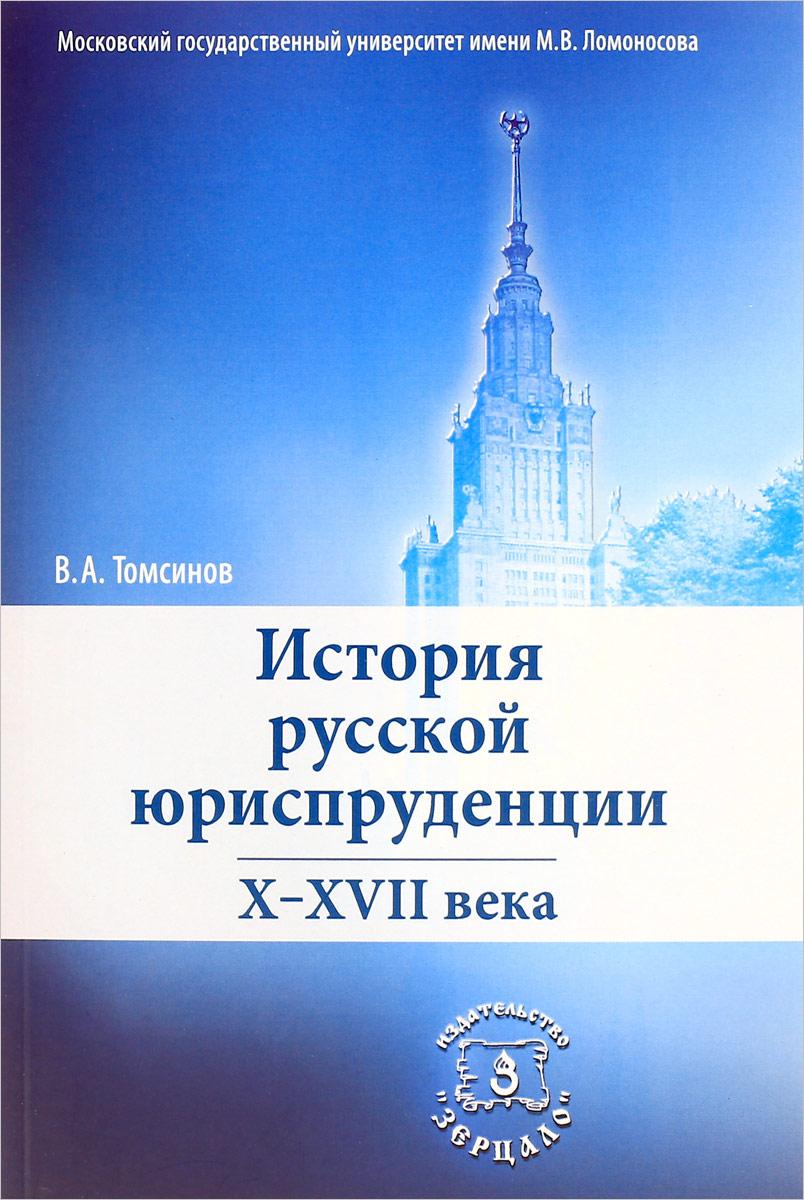 История русской юриспруденции. X-XVII века. Учебное пособие