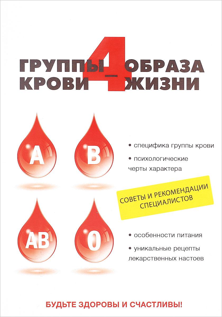 О. Ивушкина 4 группы крови - 4 образа жизни что в аптеке для чистки крови