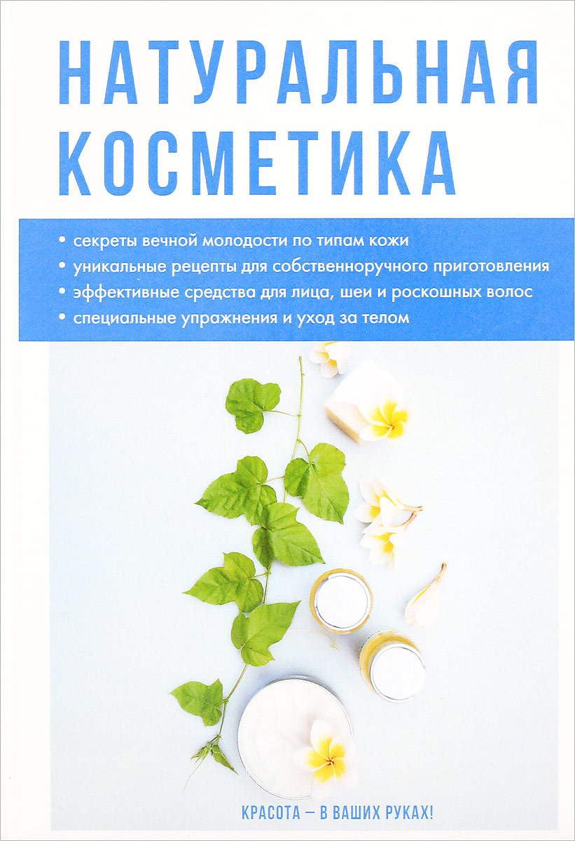 И. В. Ольшанская. Натуральная косметика