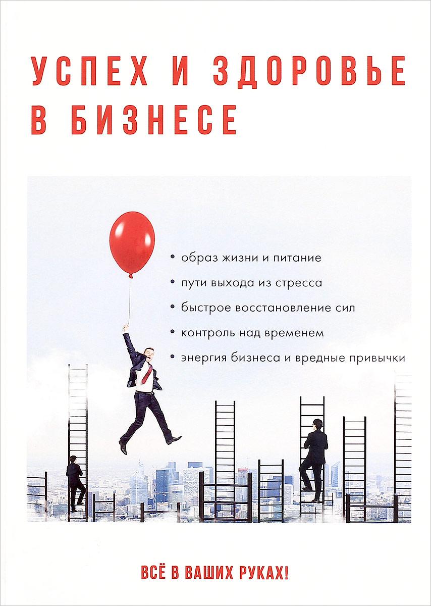Успех и здоровье в бизнесе