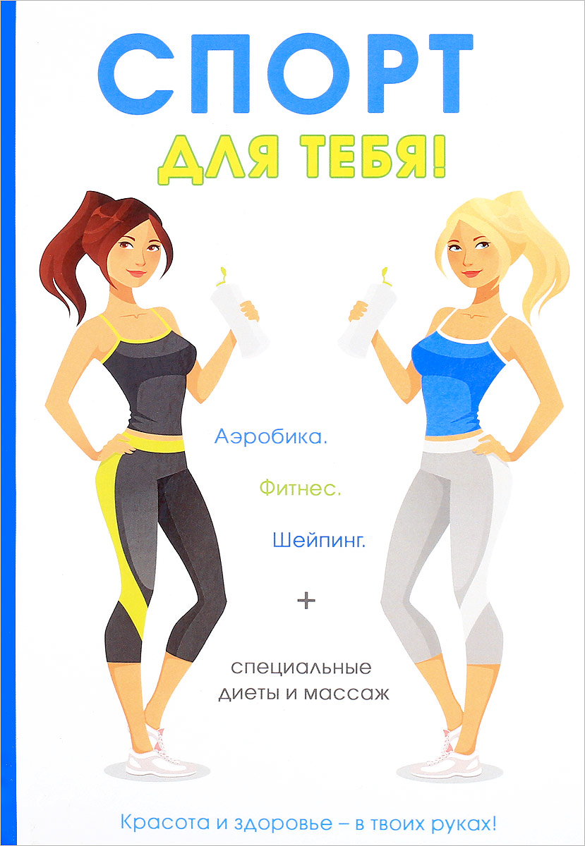 Г. Горцев Спорт для тебя фитнес с удовольствием