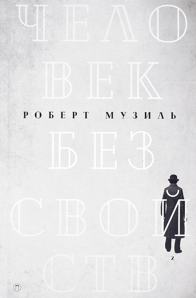 Роберт Музиль Человек без свойств. В 2 томах. Том 2 гэлбрейт роберт шелкопряд роман