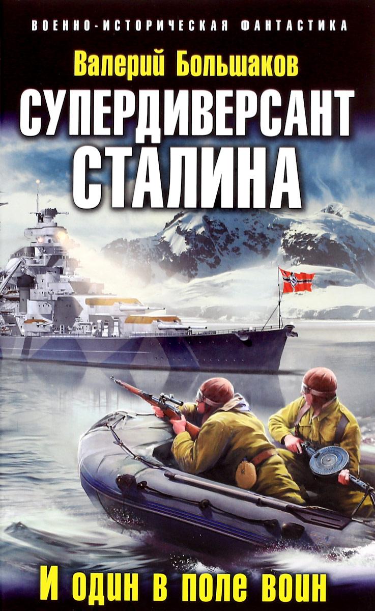 Валерий Большаков Супердиверсант Сталина. И один в поле воин