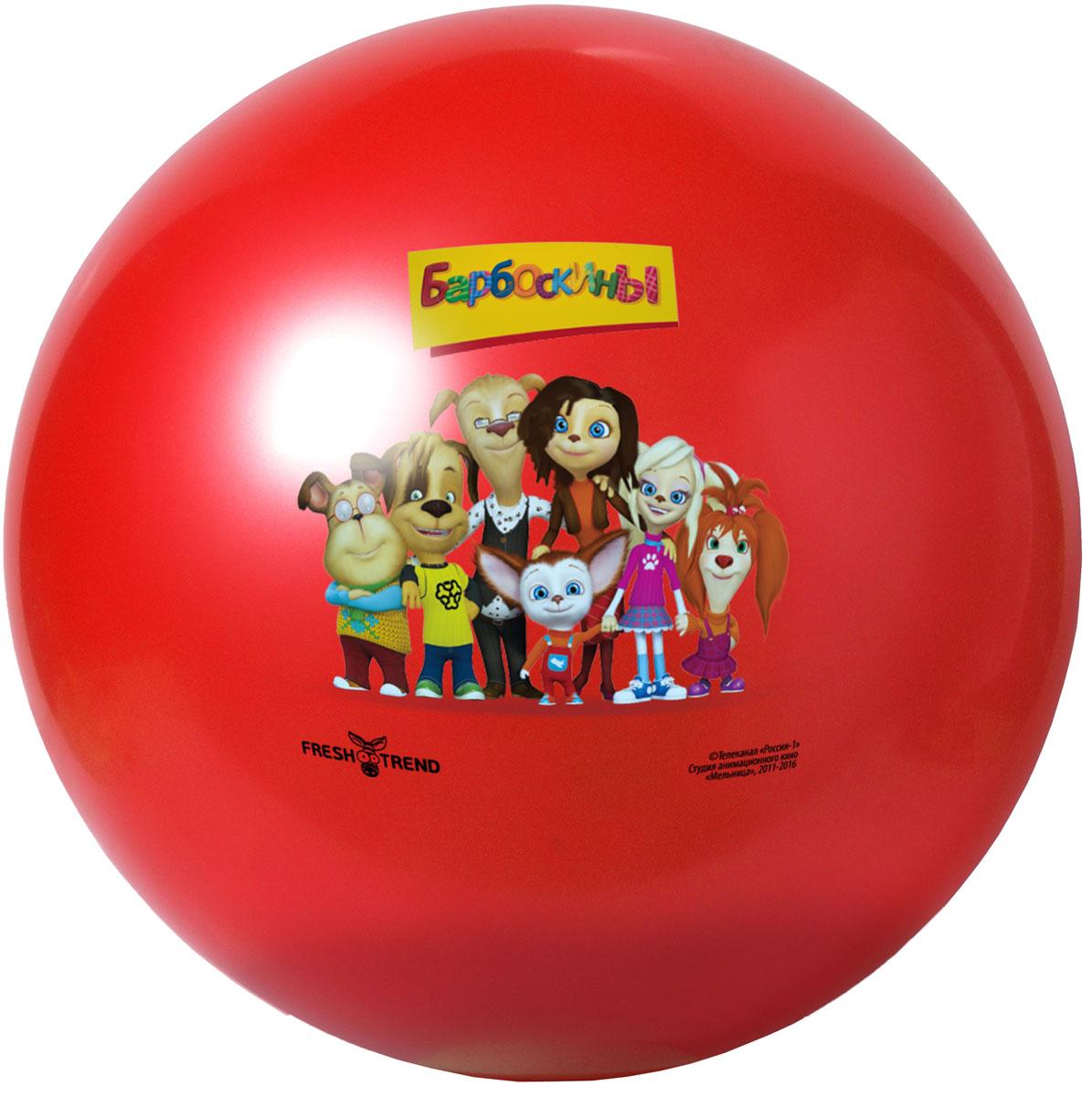 Fresh Trend Мяч детский Барбоскины