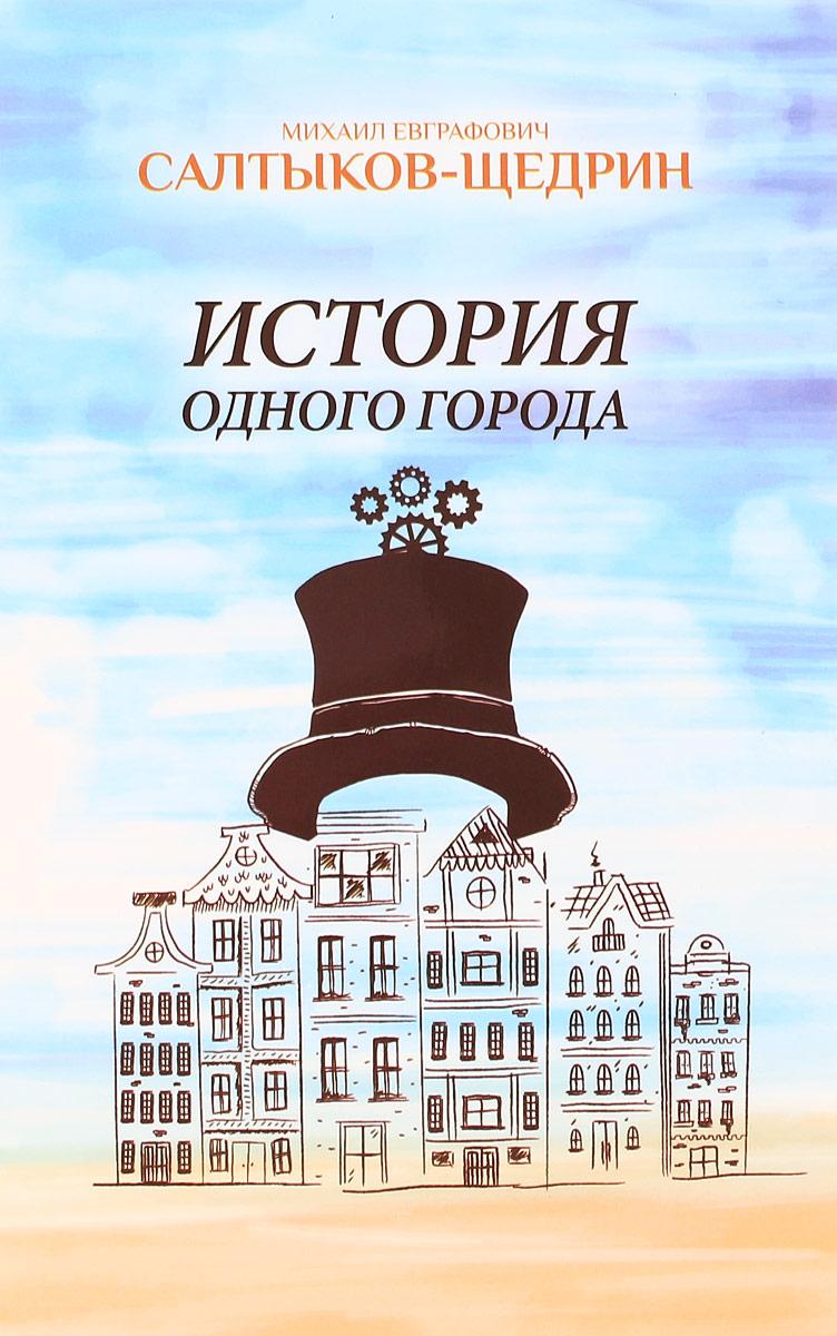 М. Е. Салтыков-Щедрин История одного города а е чирикова в г ледяев власть в малом российском городе