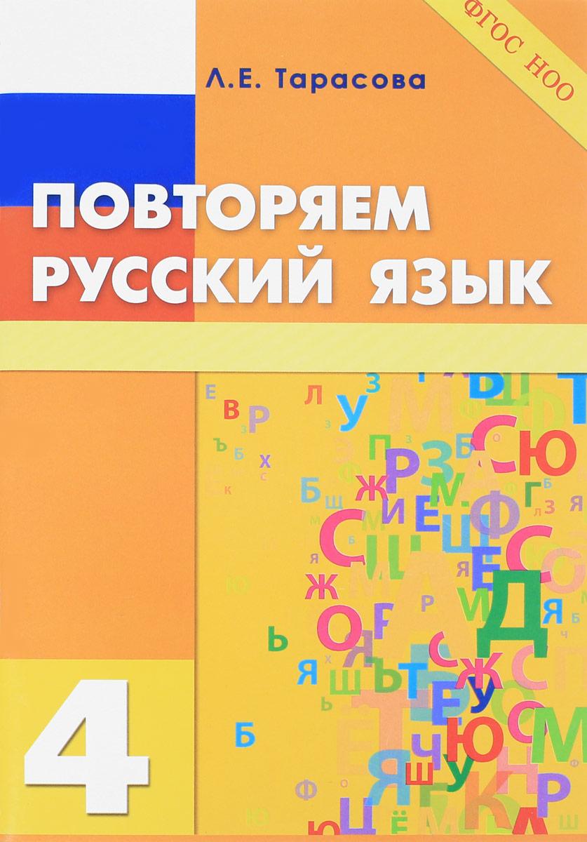 Л. Е. Тарасова Повторяем русский язык. 4 класс