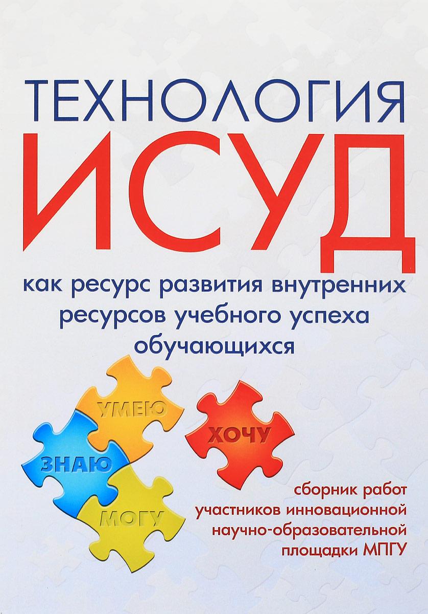Технология ИСУД как ресурс развития внутренних ресурсов учебного успеха обучающихся