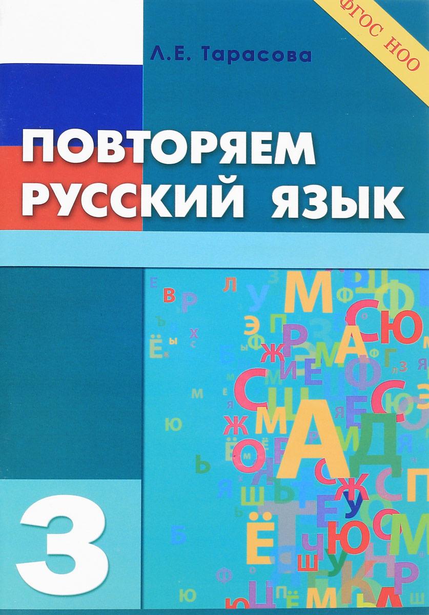 Л. Е. Тарасова Повторяем русский язык. 3 класс