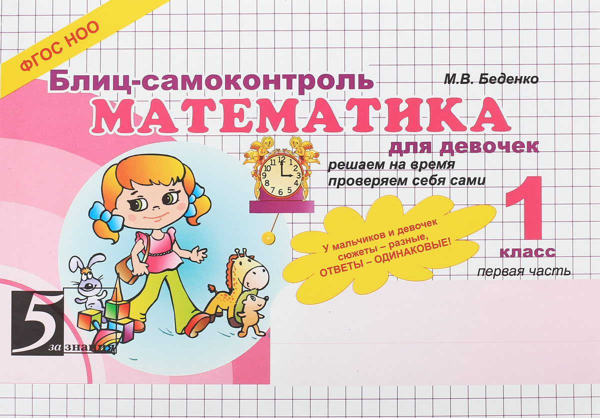 М. В. Беденко Математика. 1 класс. Блиц-самоконтроль для девочек. Учебное пособие. Часть 1