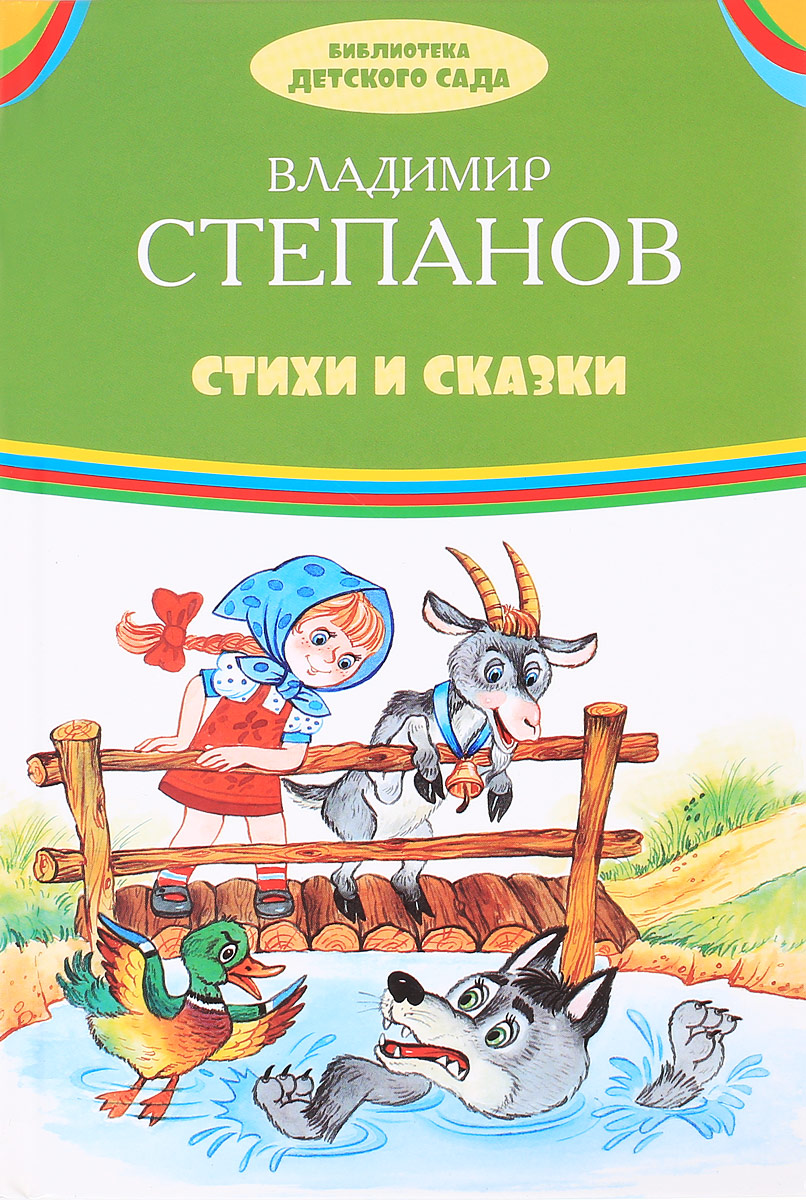 Владимир Степанов Владимир Степанов. Стихи и сказки