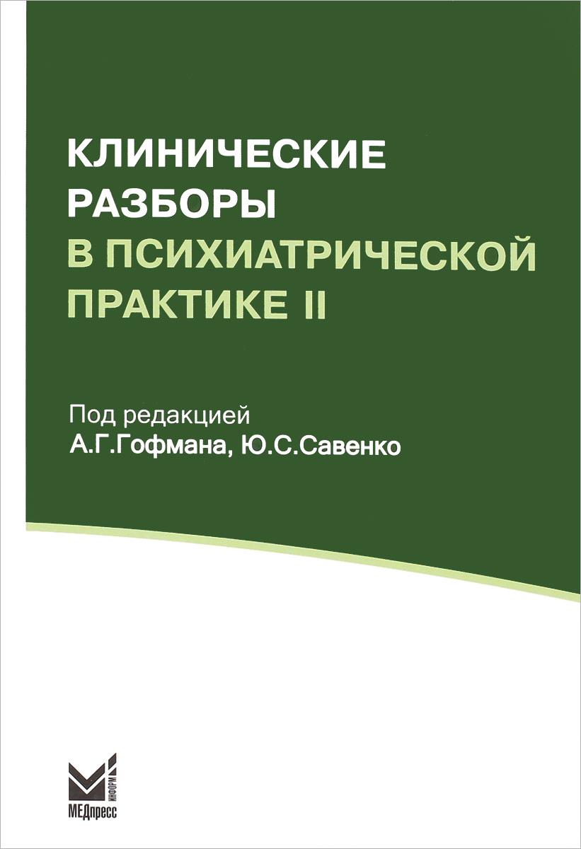 Обложка книги Клинические разборы в психиатрической практике II