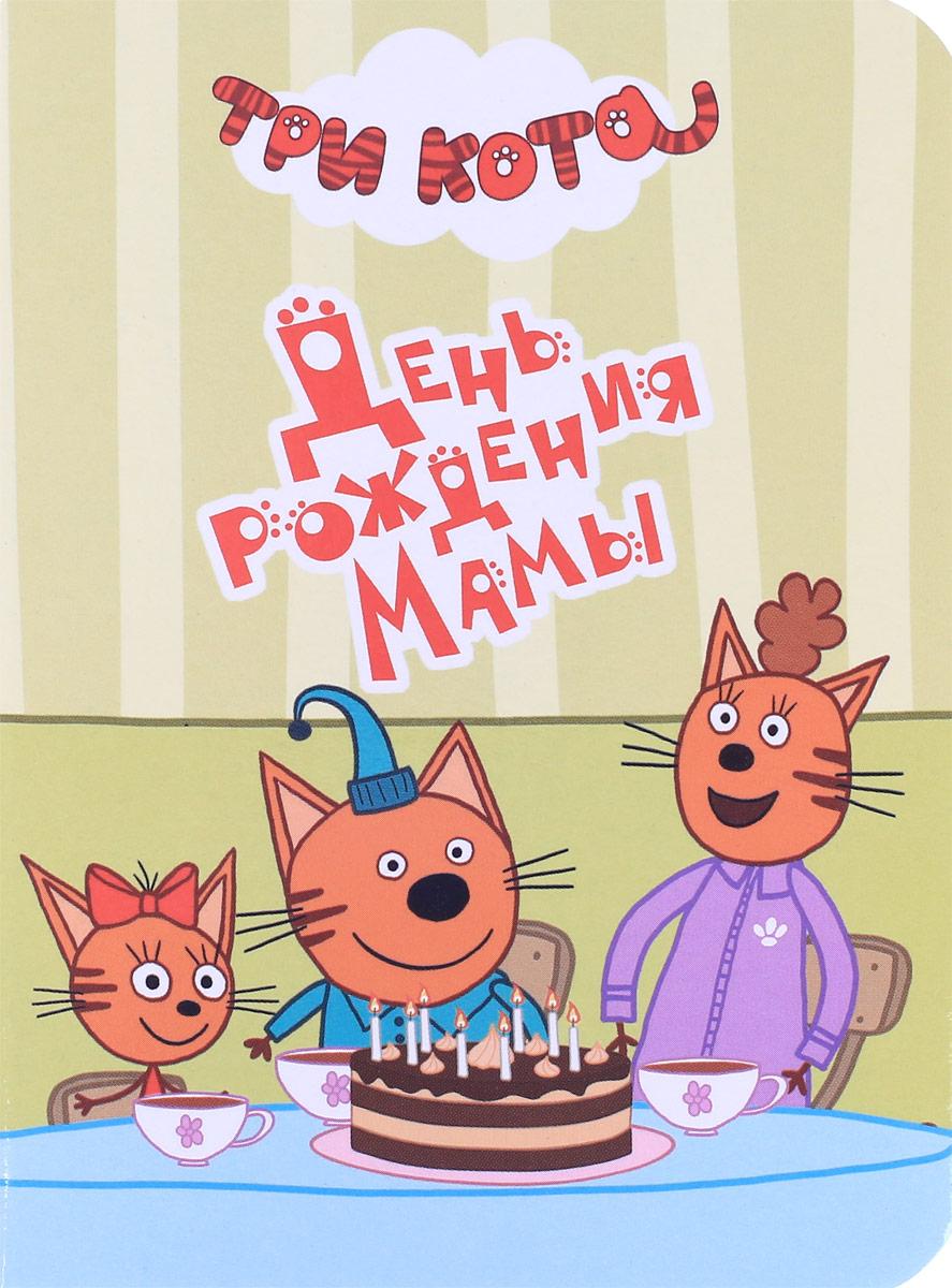 Купить Три кота. День рождения мамы,