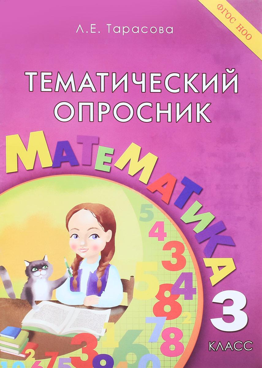 Математика. 3 класс. Тематический опросник