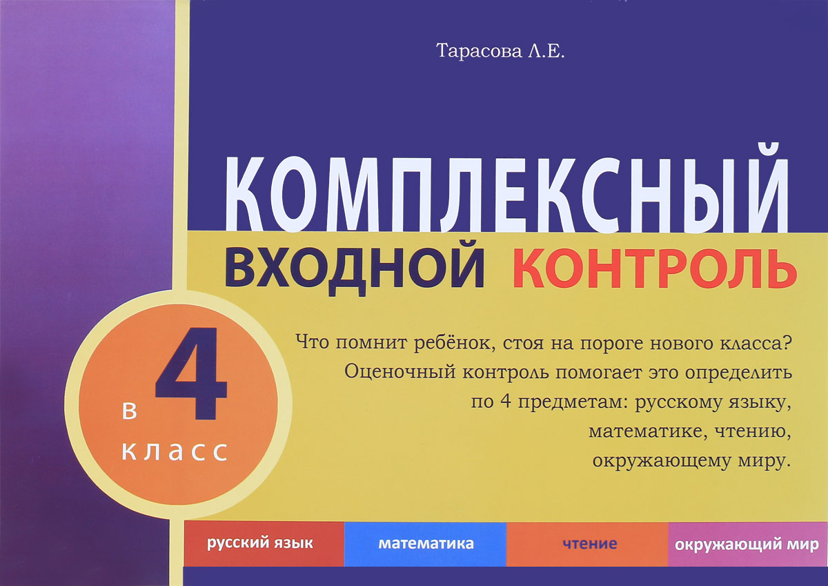 Л. Е. Тарасова Комплексный входной контроль в 4 класс тарасова л е школьный интеллект турнир по чтению с грамотой 4 класс