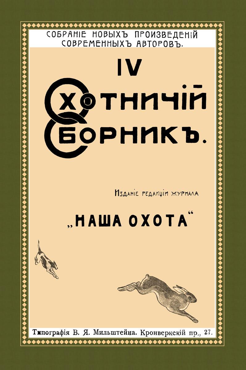 Охотничий Сборник. Выпуск 4