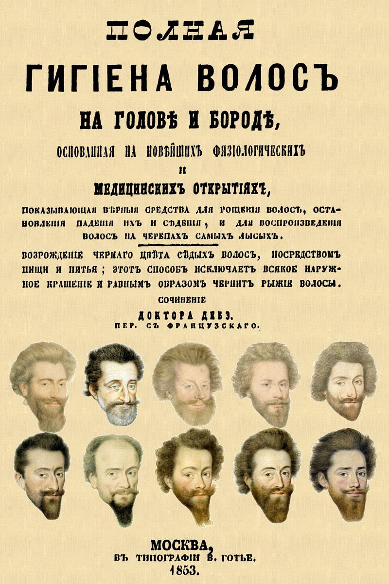 Дебэ Полная гигиена волос на голове и бороде очень специальная теория относительности иллюстрированное руководство