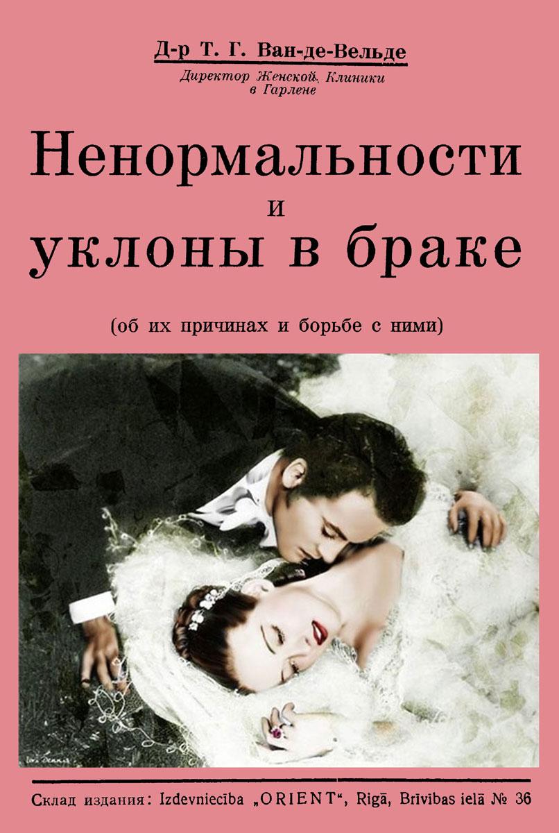Ненормальности и уклоны в браке. Об их причинах и борьбе с ними