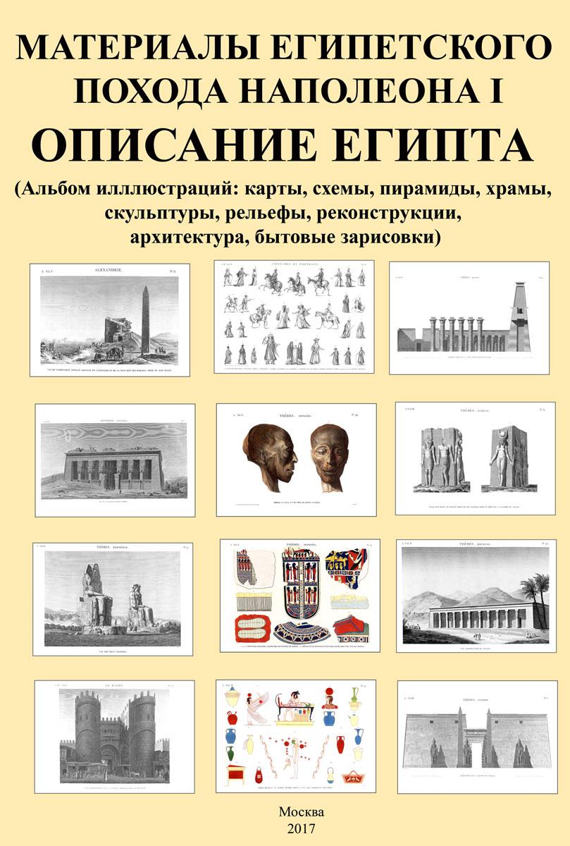 Материалы египетского похода Наполеона I. Описание Египта колонна raffaello 1107881