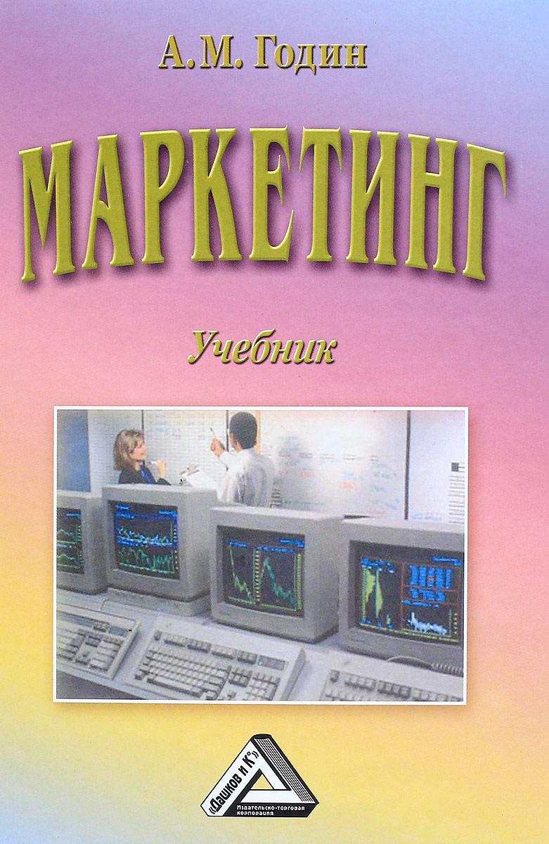 Маркетинг. Учебник