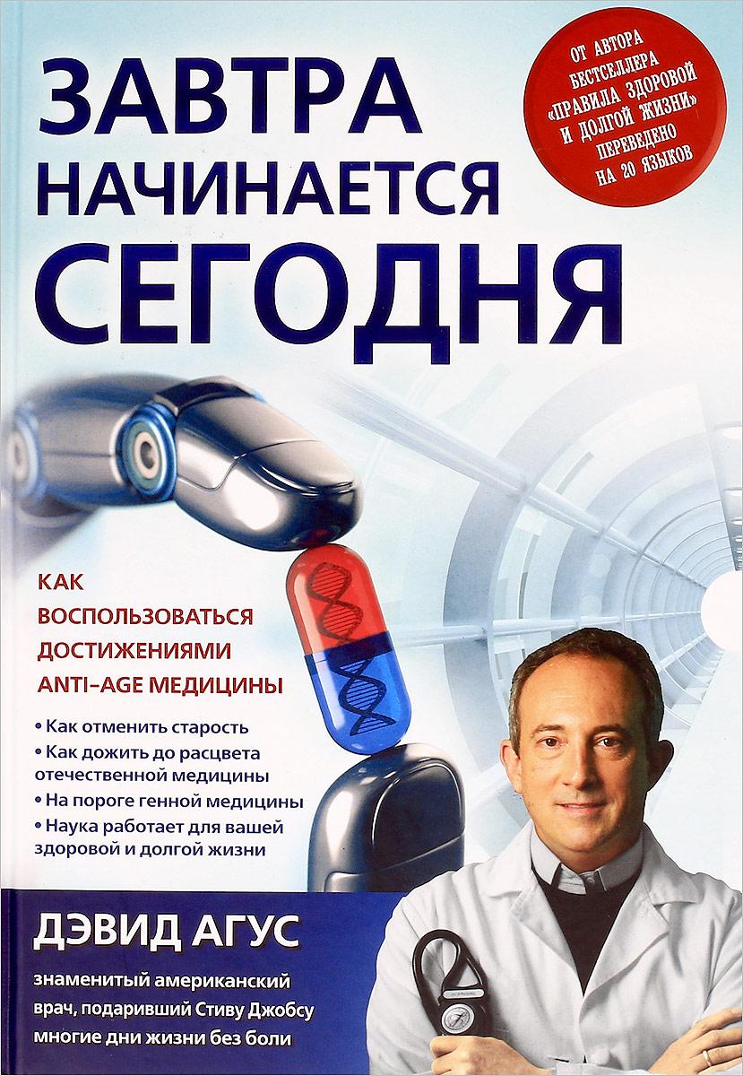 Дэвид Агус Завтра начинается сегодня. Как воспользоваться достижениями anti-age медицины new original kyocera 2bj01090 engine pcb ass y pwb main for km 4030 3530 2530 4031 page 5