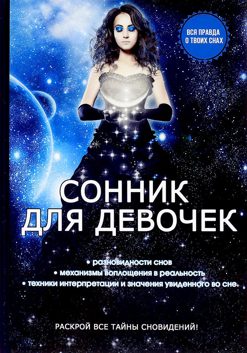 цены О. Н. Живайкина Сонник для девочек ISBN: 978-5-521-05388-9