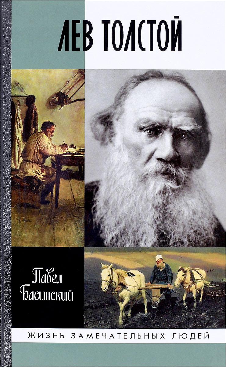 Павел Басинский Лев Толстой. Свободный человек