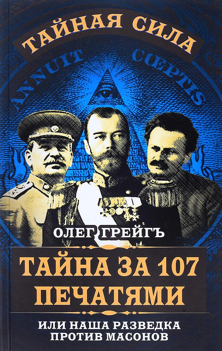 Тайна за 107 печатями, или Наша разведка против масонов. Олег Грейгъ