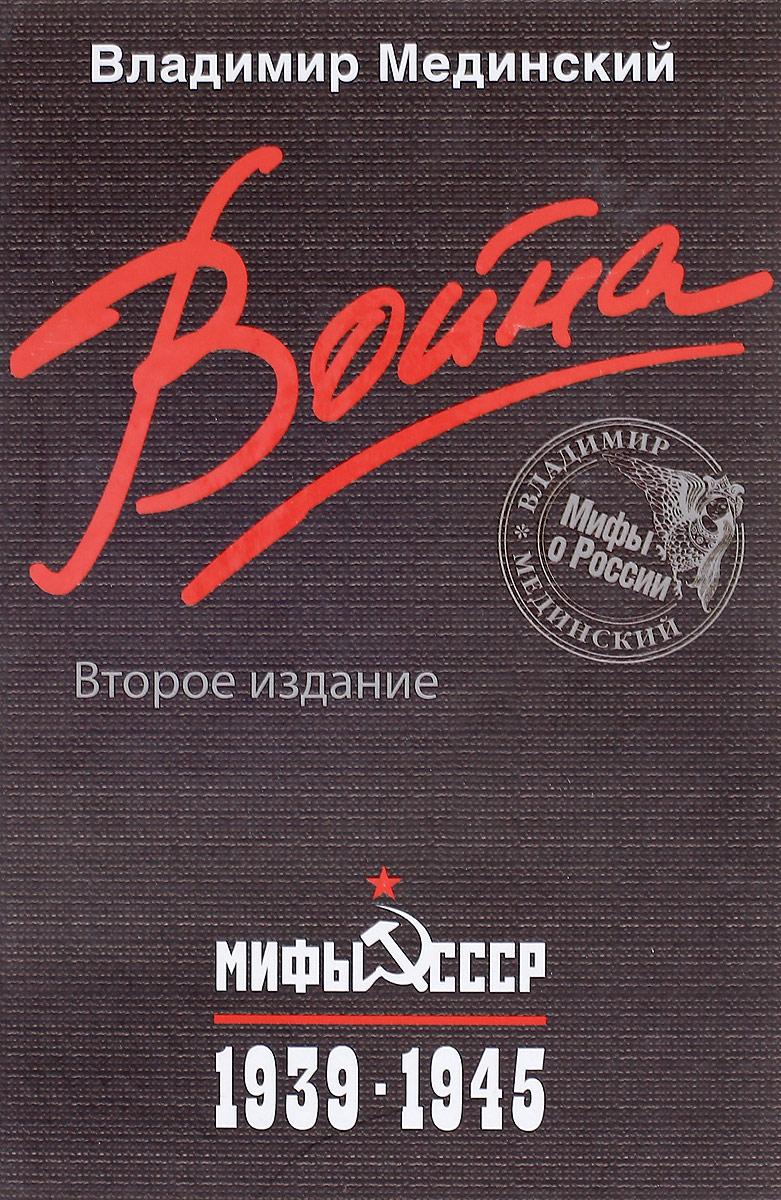 Владимир Мединский Война. Мифы СССР. 1939-1945
