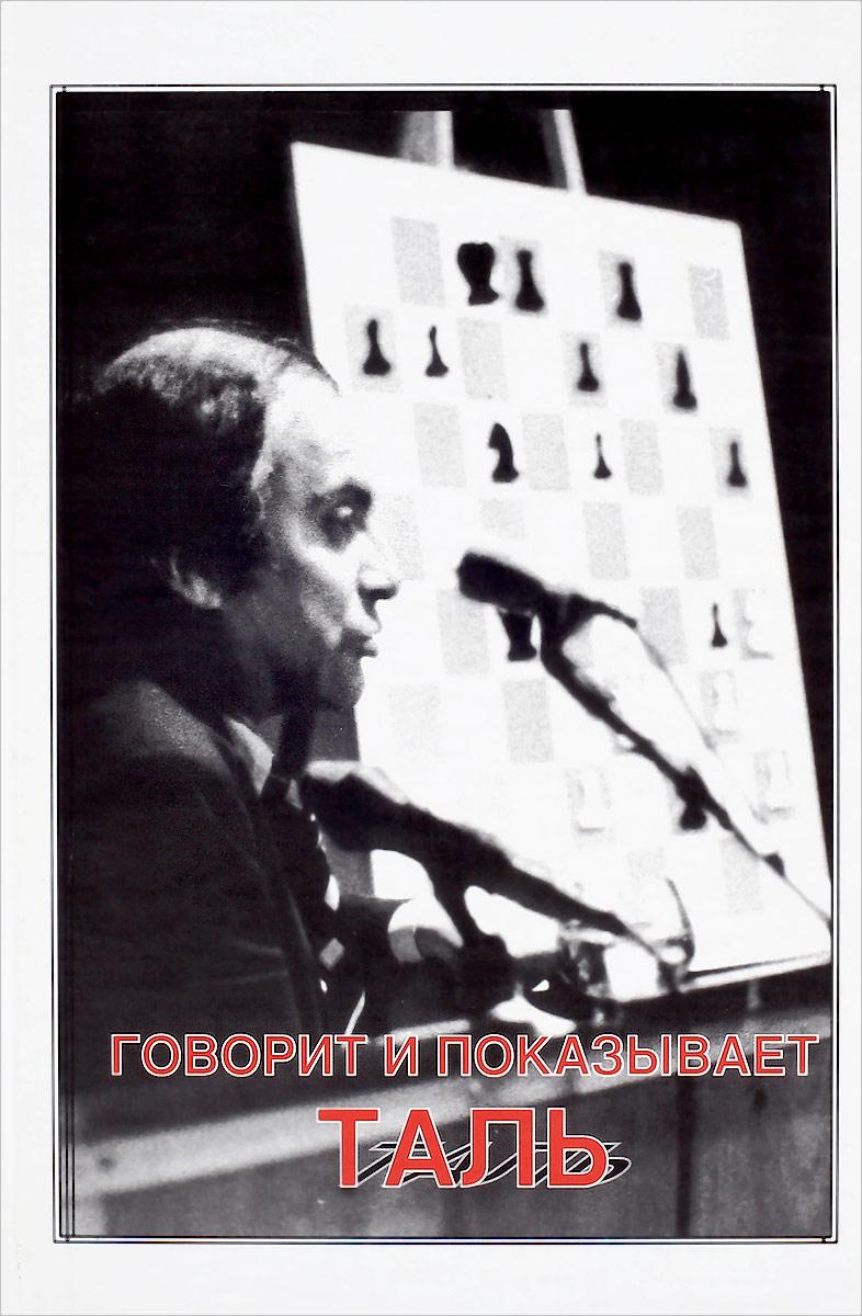 Говорит и показывает Таль. Валентин Кириллов