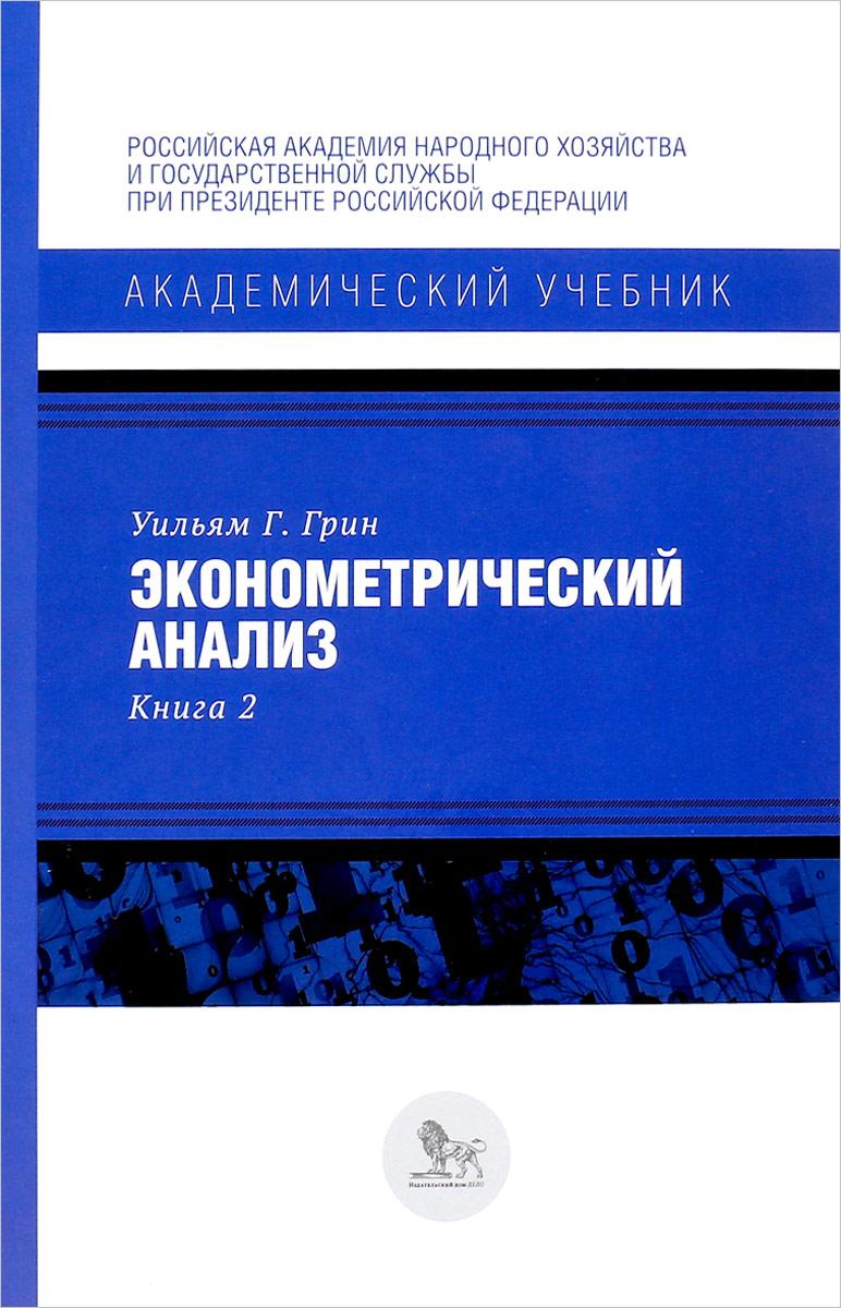 Эконометрический анализ. Книга 2