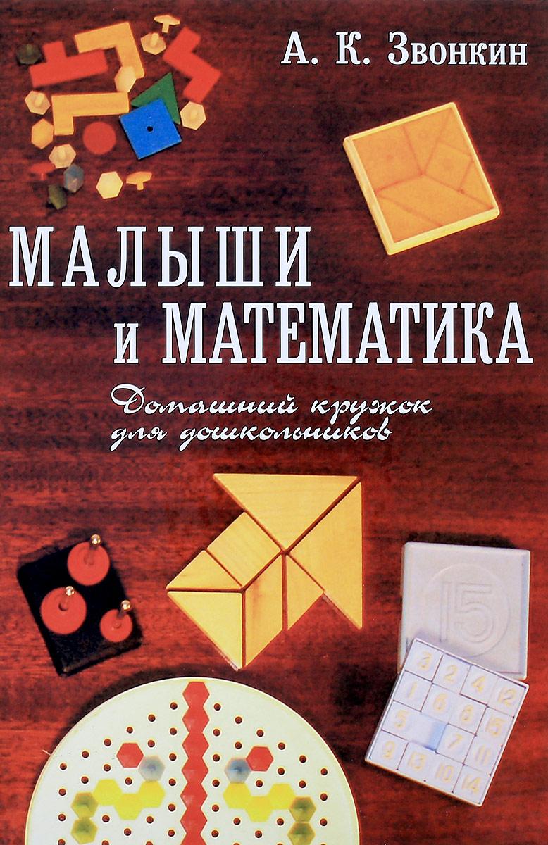 А. К. Звонкин Малыши и математика. Домашний кружок для дошкольников