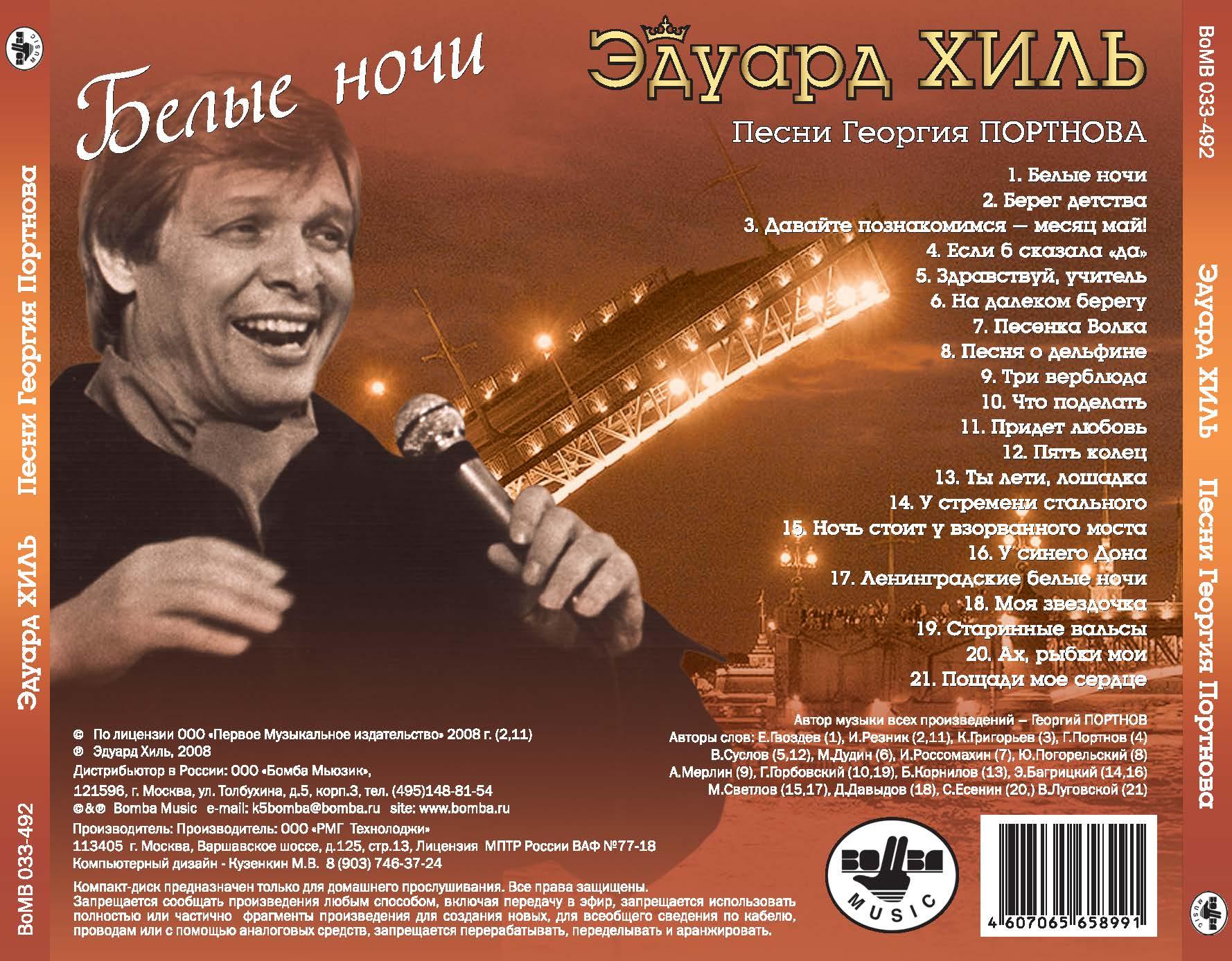 Эдуард Хиль.  Песни Георгия Портнова Bomba Music,Первое Музыкальное Издательство