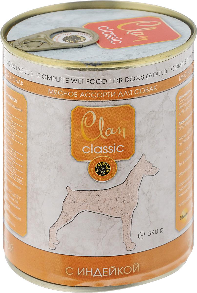 Консервы для собак Clan Classic, мясное ассорти с индейкой, 340 г130.4.042Полнорационный влажный корм Clan Classic для каждодневного питания взрослых собак. Консервы изготовлены из высококачественного мясного сырья. Для производства корма используется щадящая технология, бережно сохраняющая максимум питательных веществ и витаминов, отборное сырье и специально разработанная рецептура, которая обеспечивает продукции изысканный деликатесный вкус и ярко выраженный аромат. Состав: мясо индейки, рубец, сердце, растительное масло, йодированная соль, вода. Анализ: сырой протеин 12,9%, сырой жир 10%, сырая зола 2%, поваренная соль 0,3-0,5 г, фосфор 0,7 г, кальций 0,45 г.Энергетическая ценность в 100 г продукта: 72,5 кКал.Товар сертифицирован.