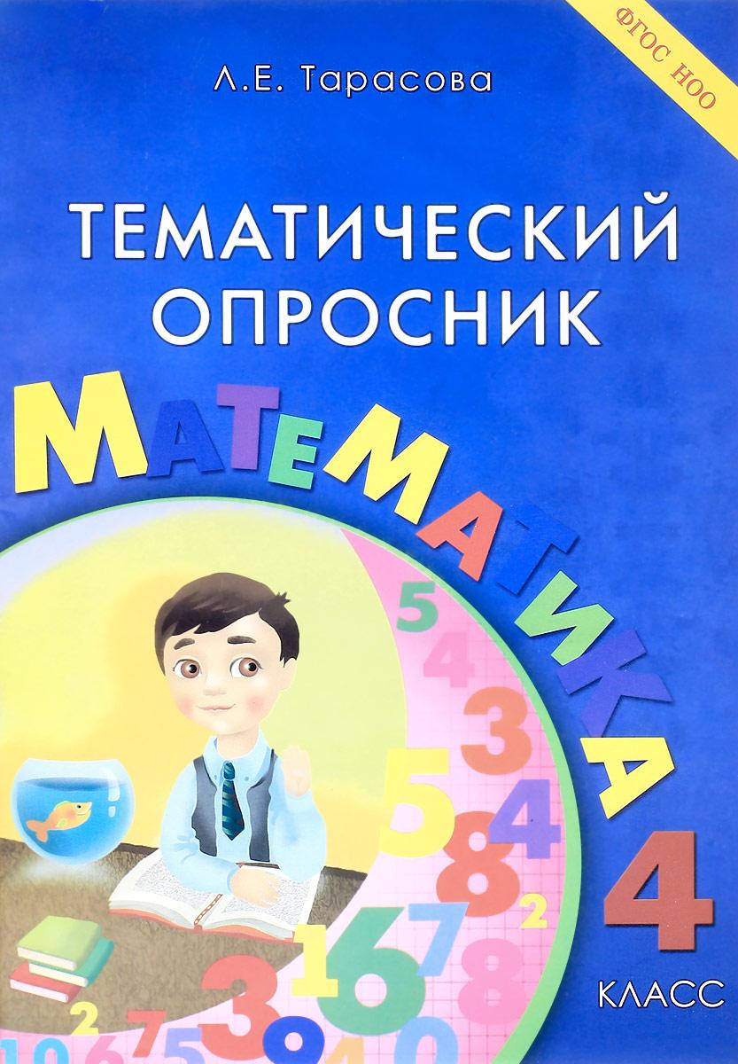 Математика. 4 класс. Тематический опросник