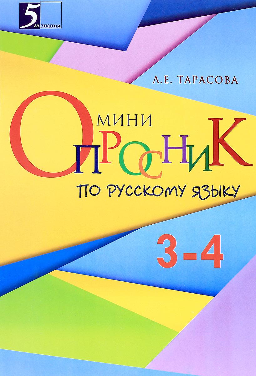 Русский язык. 3-4 класс. Мини-опросник