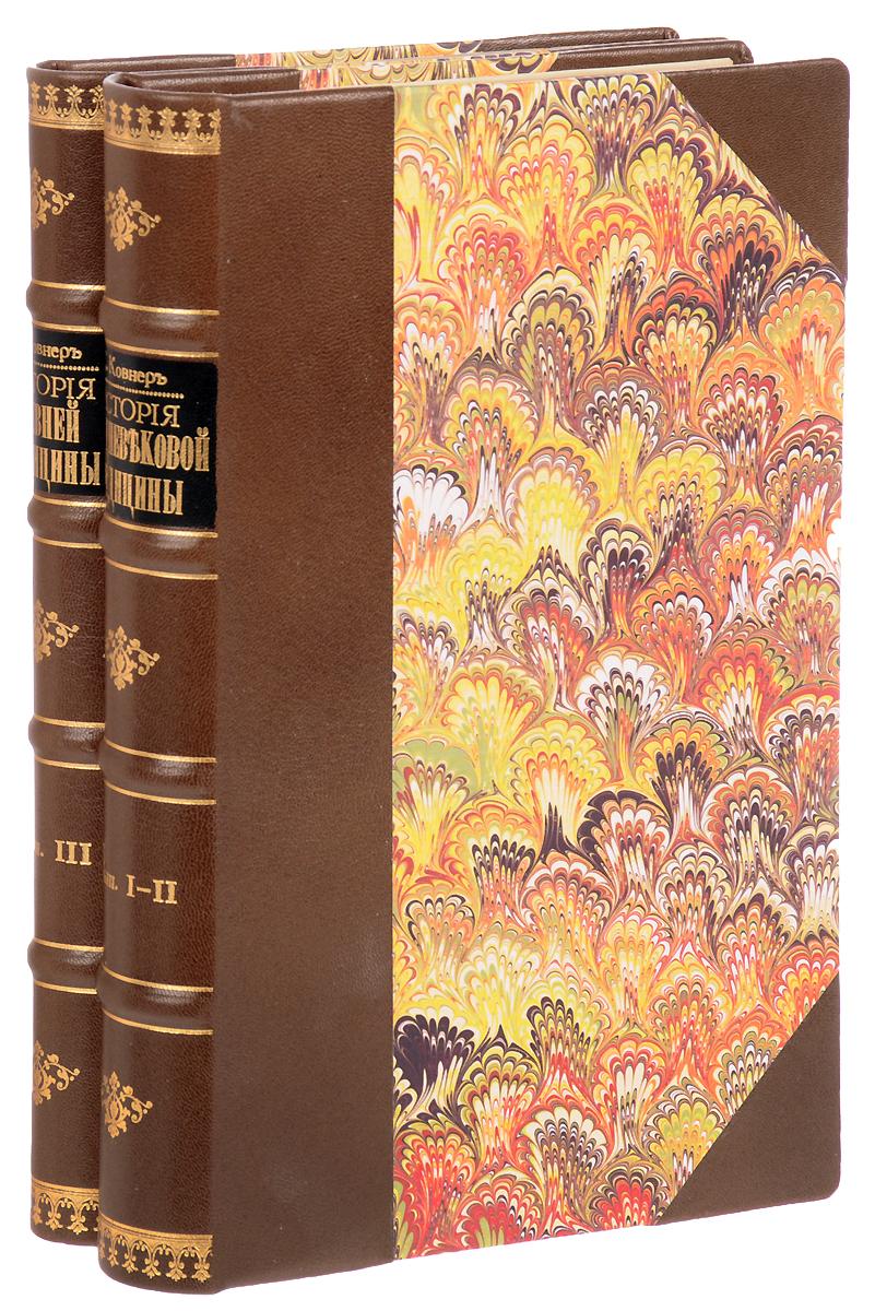 История медицины (комплект из 2 книг)