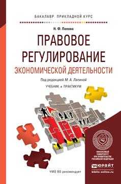 Правовое регулирование экономической деятельности. Учебник и практикум