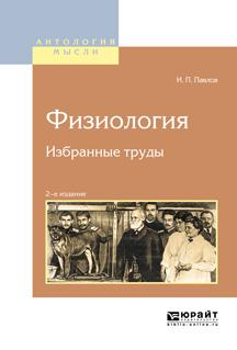 И. П. Павлов И. П. Павлов. Физиология. Избранные труды ams1117 adj sot223