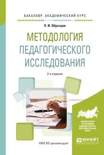 Методология педагогического исследования. Учебное пособие