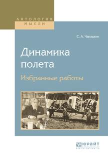 С. А. Чаплыгин Динамика полета. Избранные работы
