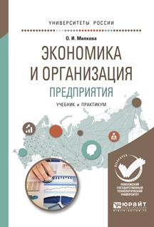 Экономика и организация предприятия. Учебник и практикум