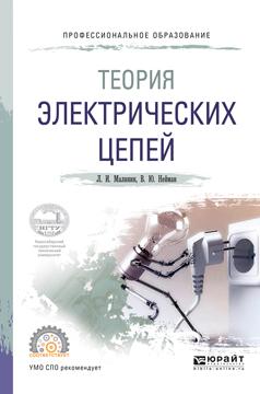 Л. И. Малинин, В. Ю. Нейман Теория электрических цепей. Учебное пособие попов в п основы теории цепей сборник задач учебное пособие для академического бакалавриата